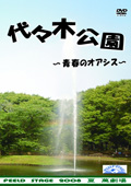 FEELD STAGE第2回公演「代々木公園」